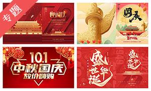 101國慶節