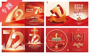 國慶72周年模板