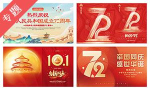 建國72周年海報