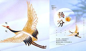 落叶主题秋分节气海报设计PSD素材