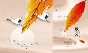 落叶主题秋分时节海报设计PSD素材