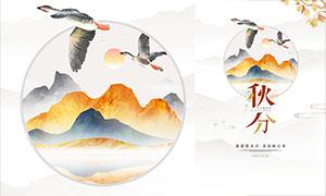 中国风秋分时节海报设计PSD素材