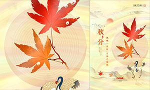 枫叶主题秋分时节海报设计PSD素材