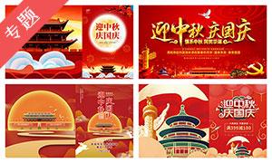 慶國慶海報