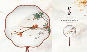 中国风古典秋分节气海报设计PSD素材