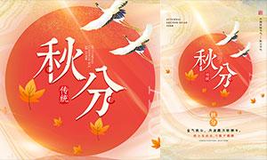中国传统秋分时节海报设计PSD源文件