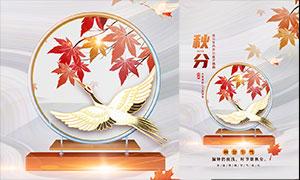 枫叶主题秋分时节海报设计PSD源文件