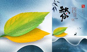 磨砂风格秋分节气海报设计PSD素材