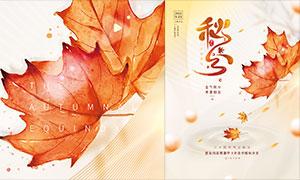秋季落叶主题秋分时节海报PSD素材