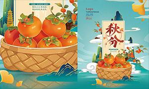新中式国潮风格秋分海报设计PSD素材