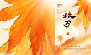 秋季枫叶主题秋分时节海报PSD素材