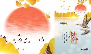 红日下的湖景秋分时节海报PSD素材