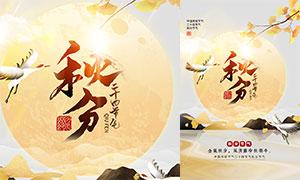 创意的秋分时节宣传海报设计PSD素材