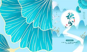 蓝色主题秋分节气海报设计PSD素材