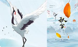 中国风山水画秋分节气海报PSD素材