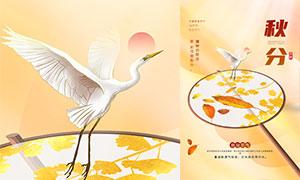 中国风古典扇子秋分节气海报PSD素材