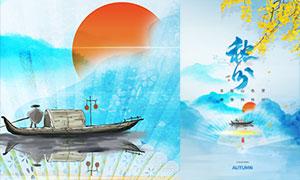 中国风山水画主题◆秋分节气海报PSD素材