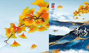 中国风古典秋分节气海报设计PSD源文件