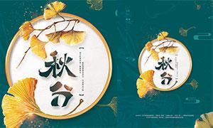 深蓝色主题秋分节气海报设计PSD素材