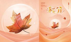 气泡中的枫叶秋分节更何况气海报设计PSD素材