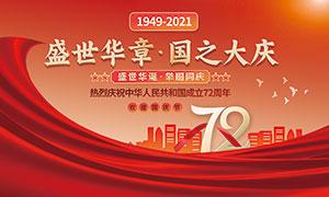 歡度國慶72周年主題宣傳欄PSD素材