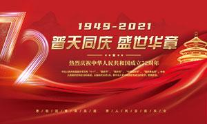 慶祝國慶節72周年宣傳欄設計PSD模板