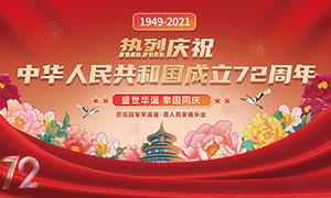 慶祝建國72周年活動宣傳展板PSD素材