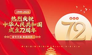 慶祝中華人民共和國成立72周年展板設計