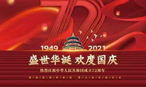 歡度國慶72周年活動宣傳欄PSD素材