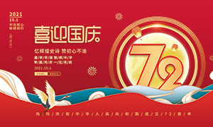 喜迎國慶72周年活動展板PSD源文件