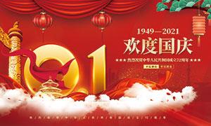 歡度國慶72周年主題宣傳展板PSD素材