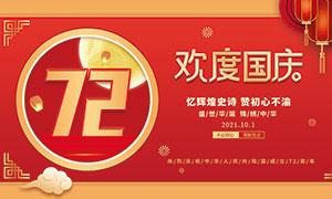 歡度國慶72周年主題活動展板PSD素材