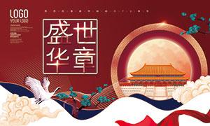 盛世華章建國72周年宣傳展板PSD素材
