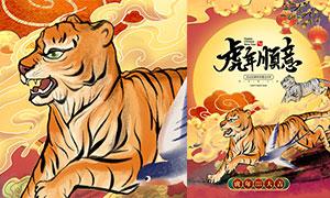 2022虎年创意主题宣传海报PSD素材