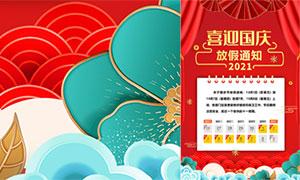 2021年国庆节放假通知海报矢量素材