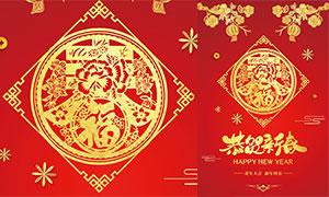 2022年恭贺新春活动海报设计矢量素材