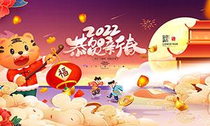 2022虎年恭贺新春海报设计PSD源文件
