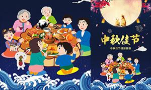 中秋节团圆宴活动海报设计矢量素材