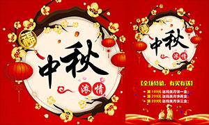 中秋节月饼大促海报设计矢量素材