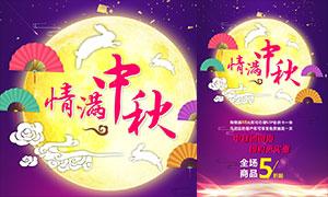 中秋节商场促销海报设计矢量素材