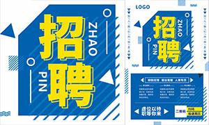 藍色簡約風格企業招聘海報矢量素材