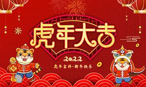 2022虎年大吉宣传海报设计矢量素材