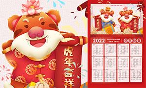 2022虎年恭贺新春挂历模板PSD素材