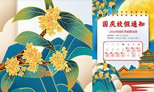 2021年国庆节放假安排通知海报PSD素材