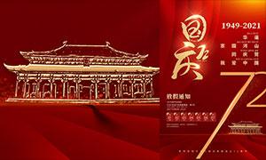 国庆72周年放假通知海报PSD模板