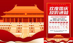 2021企业迎国庆放假通知海报PSD素材