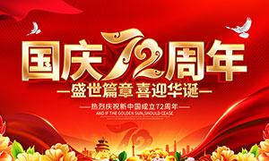 庆祝新中国成立72周年宣传栏PSD素材