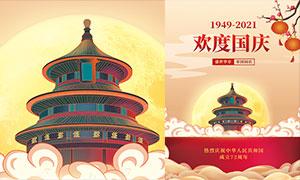 欢度国庆主题活动海报设计PSD素材