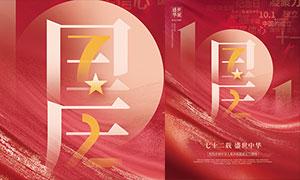 国庆节盛世72载活动海报PSD素材