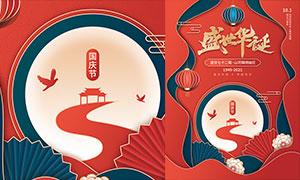盛世华诞国庆72周年海报PSD素材